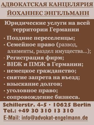 Адвокаты в Берлине. Юридические услуги в Германии – RECHTSANWAELTE IN BERLIN