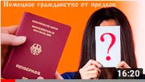 Немецкое гражданство. Гражданство Германии